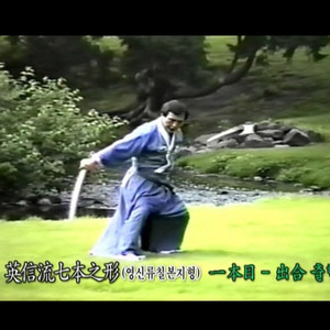 "Iaido/kuhapdo dvd textbook part 1""Eishinryu Iaijutsu "" 무쌍직전영신류거합도DVD Part 1""영신류칠본지형"""